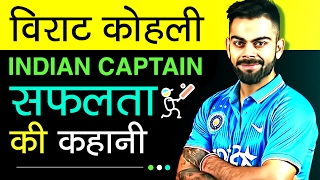 Virat Kohli Biography and Struggle Story in Hindi | Indian Cricket Captain - Download this Video in MP3, M4A, WEBM, MP4, 3GP