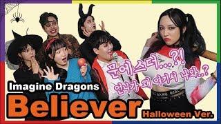 인사이드아웃 속 감정들의 Imagine Dragons - Believer (with 문에스더)  커버 👻