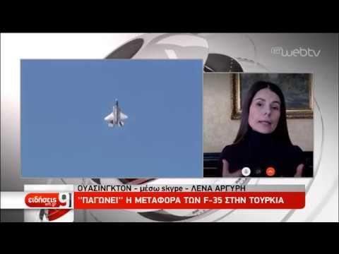 «Παγώνει» η μεταφορά των F-35 την Τουρκία | 19/02/19 | ΕΡΤ