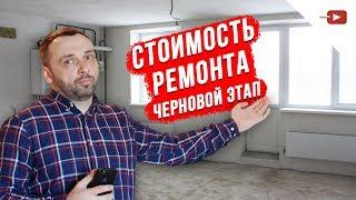Стоимость ремонта в квартире. Черновой этап!