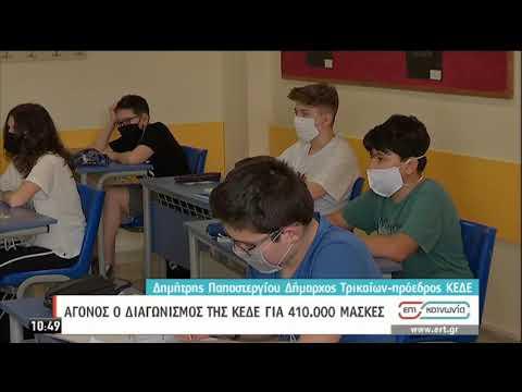 Μάσκες | Άγονος ο διαγωνισμός της ΚΕΔΕ για 410.000 μάσκες | 11/09/2020 | ΕΡΤ