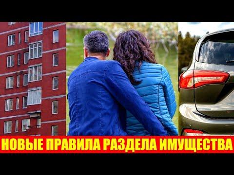 Новые правила раздела имущества после развода супругов по решениям судов
