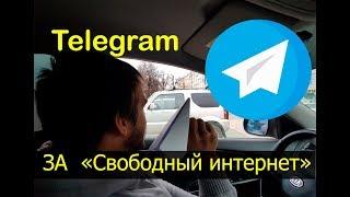"""ТЕЛЕГРАММ ЗА СВОБОДНЫЙ ИНТЕРНЕТ. АКЦИЯ """" ВСЕМ СВОБОДНЫЙ ИНТЕРНЕТ""""! Мы против блокировки TELEGRAM!"""