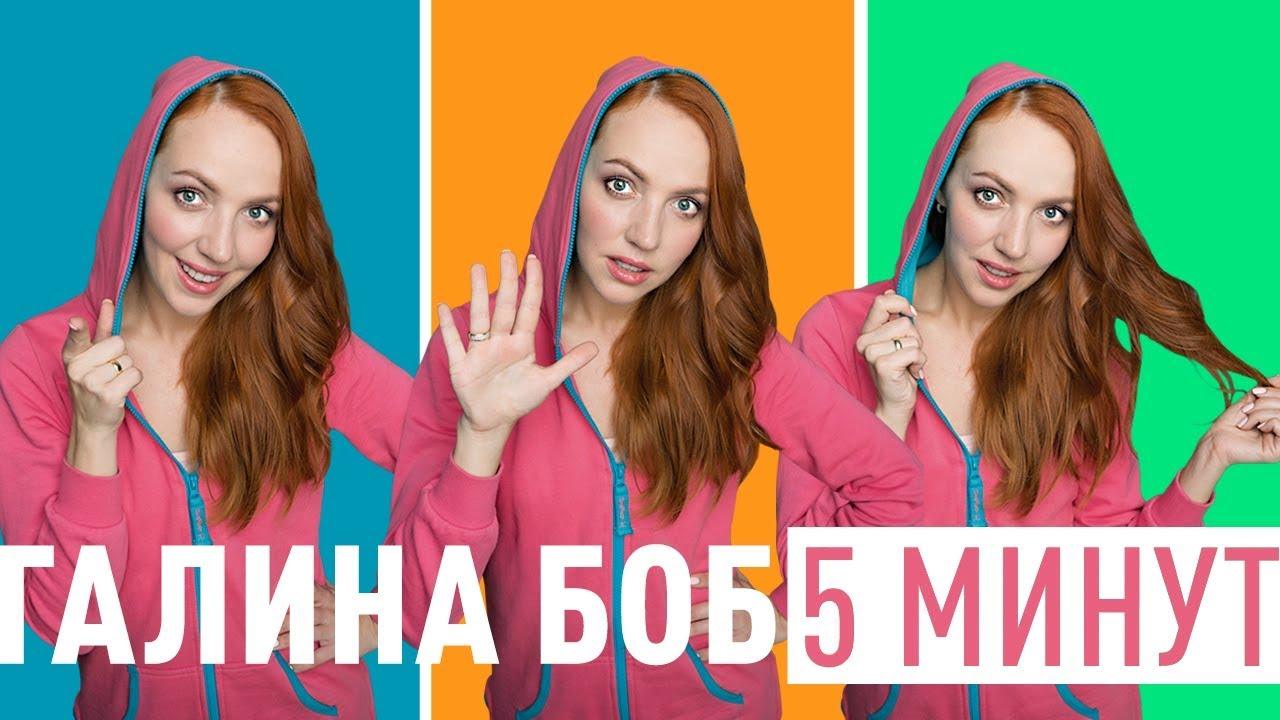 Галина Боб — 5 минут (OST ДеФФчонки)