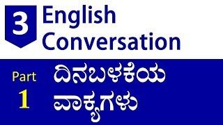 English Conversation Practice - 3 (Sentences for Daily use - ದಿನಬಳಕೆಯ ವಾಕ್ಯಗಳು) PART - 1