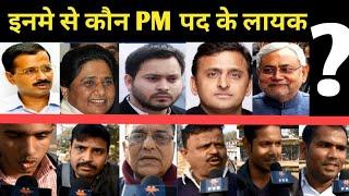 देखिये लोगो ने किसे  चुना PM के लायक | जवाब हैरान करने वाला