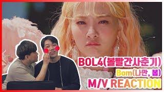[4K]BOL4(볼빨간사춘기)   Bom(나만,봄) MV Reaction!! 뮤직비디오 리액션!! 지영님 목소리에 녹아요 ㅜㅜㅜ