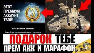 3 ДНЯ ПРЕМА ОТ WG И ПОДРОБНОСТИ МАРАФОНА НА ПРЕМ ТАНК в World of Tanks