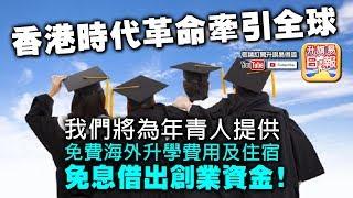 【12.5 時事分析 !】 第三節:【免費海外升學費用及住宿】香港時代革命牽引全球! / 我們將為年青人提供免費海外升學費用及住宿,免息借出創業資金!| 升旗易得道 2019年12月5日