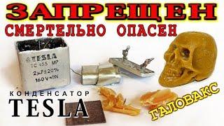 ЗАПРЕЩЕН СМЕРТЕЛЬНО ОПАСЕН  Конденсатор TESLA содержит Галовакс!