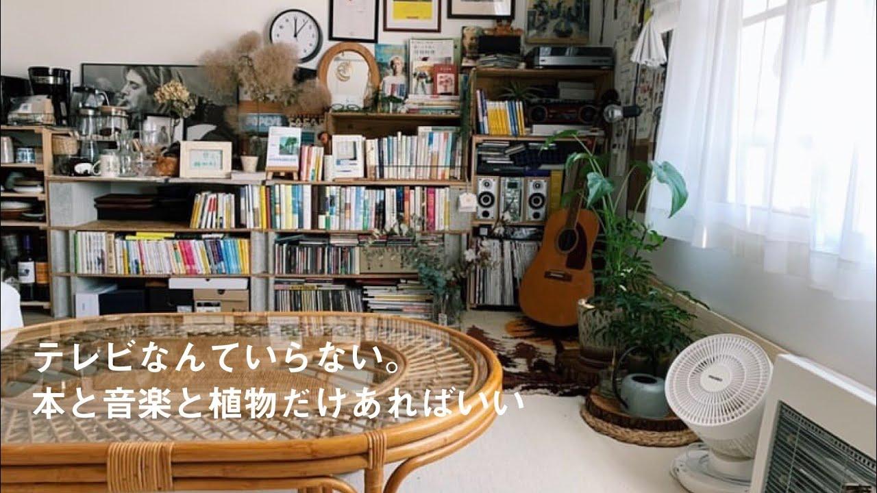 【ルームツアー】1K6畳.無造作だけどお洒落な背伸びしない部屋づくり | 好きなモノに囲まれて暮らす