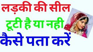 लडकी की सील टूटी है या नहीं कैसे पता करे |ladki ki seal tooti hai ya nahi | health benefit |