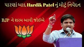 Hardik Patel નું મોટું નિવેદન BJP ને શરમ આવી જોઈએ,આ અંત નથી શરૂઆત છે. #HardikPatel #Patidar  Download VTV Gujarati News App at https://goo.gl/2LYNZd  VTV Gujarati News Channel is also available on other social media platforms...visit us at http://www.vtvgujarati.com/  Connect with us at Facebook! https://www.facebook.com/vtvgujarati/  Follow us on Instagram https://www.instagram.com/vtv_gujarati_news/  Follow us on Twitter! https://twitter.com/vtvgujarati  Join us on Google+ https://plus.google.com/+VtvGujaratiGaurav/  Join us at LinkedIn https://www.linkedin.com/company/vtv-gujarati