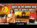 Sahdev kahe Tame Sambhado Pandavo    Niranjan Pandya    Gujarati Devotional Song   