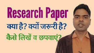 How to write research paper | research paper क्या है व कैसे लिखें। क्यो जरूरी है रिसर्च पेपर