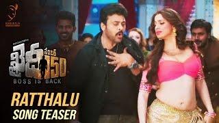 Ratthalu Song Teaser  Khaidi No 150  Mega Star Chiranjeevi  V V Vinayak  DSP