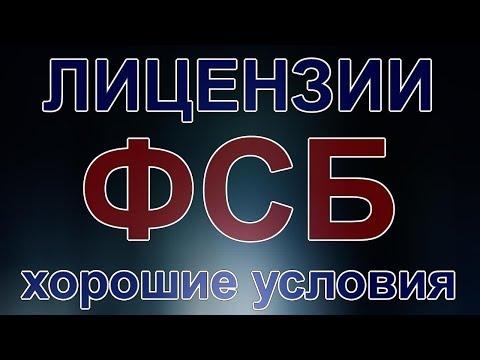 режимно-секретное подразделение лицензия фсб