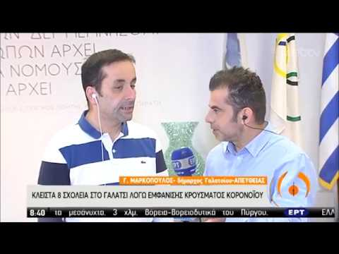 Να κλείσουν όλα τα σχολεία στο Γαλάτσι προτείνει ο δήμαρχος   10/03/2020   ΕΡΤ