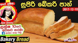 ✔ අපේ අම්මා ගෙදර හදන සුපිරි බේකරි පාන් Super Bakery Style Bread (English Sub) By Apé Amma
