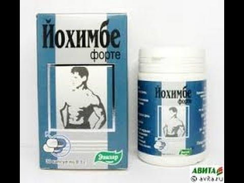 Витамины для мужчин Йохимбе Форте