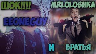 """ШОК!! - Вся Правда о EeOneGuy и MrLololoshka """"P.s"""" Смотреть всем!"""