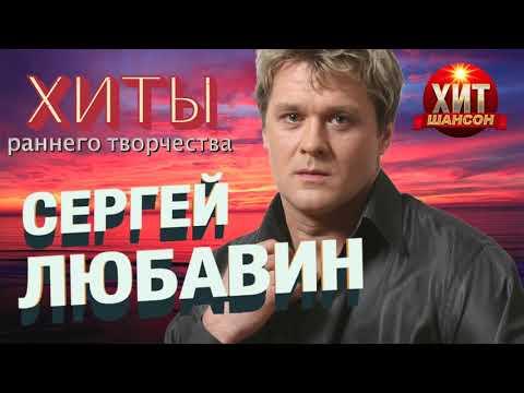 Сергей Любавин - Хиты Раннего Творчества