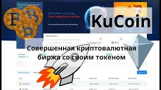 KuCoin. Совершенная криптовалютная биржа со своим токеном