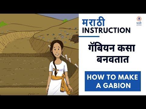 How to Make a Gabion (Marathi)