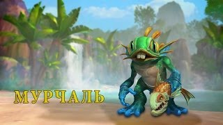 Heroes of the Storm — Мурчаль