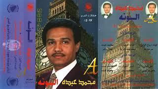 محمد عبده - الونة - ألبوم لندن ( 5 ) الونة - إصدارات صوت الجزيره - HD تحميل MP3