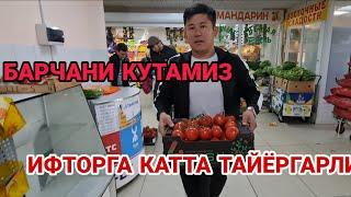 ИФТОРЛИКГА КАТТА ТАЙЁРГАРЛИК БАРЧАНИ КУТИБ КОЛАМИЗ ТЕЗ КУРИН