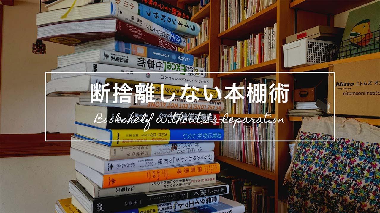 【ルームツアー】本棚の整理整頓 本は断捨離しません