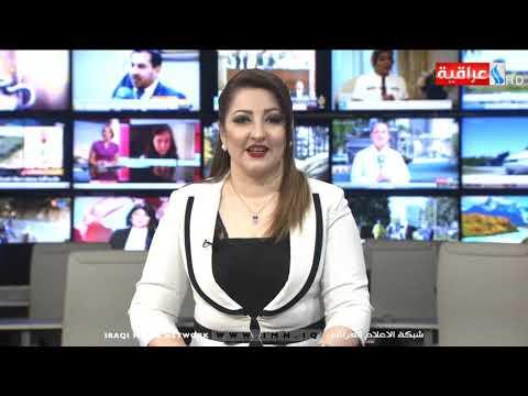 شاهد بالفيديو.. نشرة أخبار الساعة 12 بتوقيت بغداد من قناة العراقية الأخبارية IMN ليوم  14-08-2019