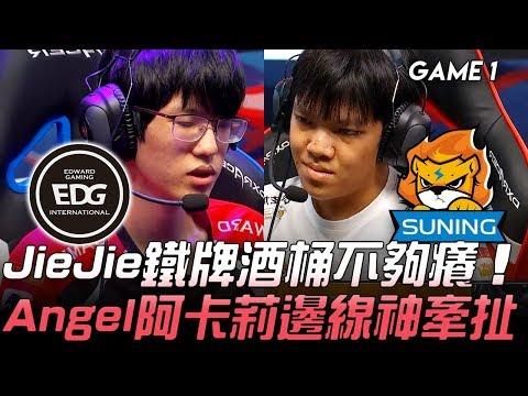 EDG vs SN 駭客回歸!JieJie鐵牌酒桶不夠癢 Angel阿卡莉邊線神牽扯!Game 1