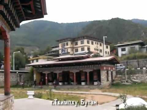 Бутан. Путешествие в королевство Бутан, октябрь 2011