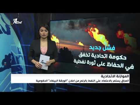 شاهد بالفيديو.. العراق يستمر بالاعتماد على النفط بالرغم من اعلان