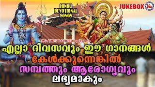 എല്ലാദിവസവും കേൾക്കേണ്ട ഹിന്ദു ഭക്തിഗാനങ്ങൾ | Hindu Devotional Songs Malayalam | Bhakthi Ganangal