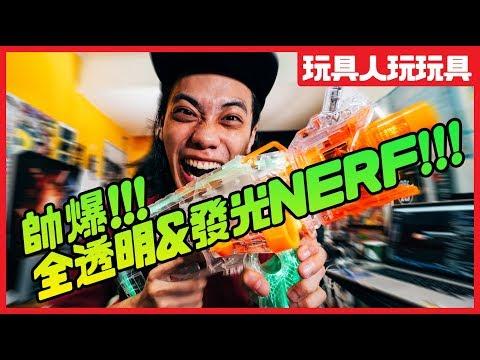 帥爆的透明發光NERF!「闇影任務衝鋒」Ghost Ops Evader【玩具人玩玩具】