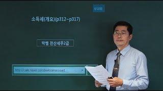 [2018. 박쌤전산세무2급] 제22강. 소득세(개요)(p312~p317)