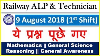 Railway rrb Alp loco pilot 9 august 2018 exam questions paper Review & Analysis