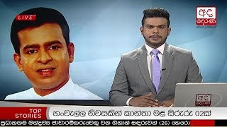 Ada Derana Late Night News Bulletin 10.00 pm - 2018.06.19