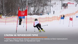 Слалом на Черневской горке
