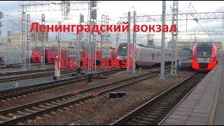 Движение поездов Ленинградский вокзал [Г. Москва]