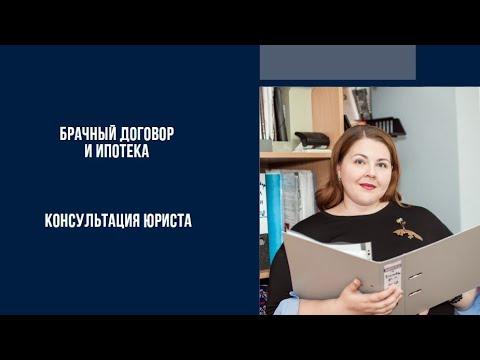 Брачный договор и ипотека_Честный час_Никоненкова Е.