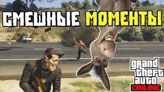 Топ 100 приколы, смешные моменты, фейлы в GTA 5 #3