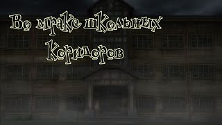 Обзор Corpse Party - Во мраке школьных коридоров...