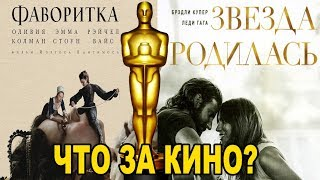 "Кому Оскара? Обзор фильма ""Фаворитка"" и ""Звезда родилась"" от ""Что за кино?"" №56"
