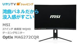 27型 曲面型 ゲーミングディスプレイ WQHD(2560×1440) VA 165Hz 1ms(MPRT)