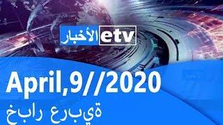 April,9//2020   خبار عربية