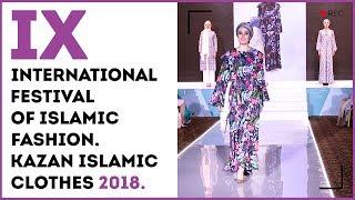 IX International Festival Of Islamic Fashion. Kazan Islamic Clothes 2018.